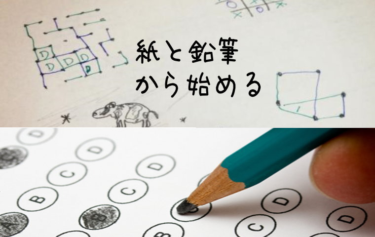 紙と鉛筆から始める